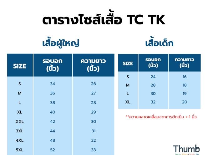 ตารางไซส์เสื้อ TC TK