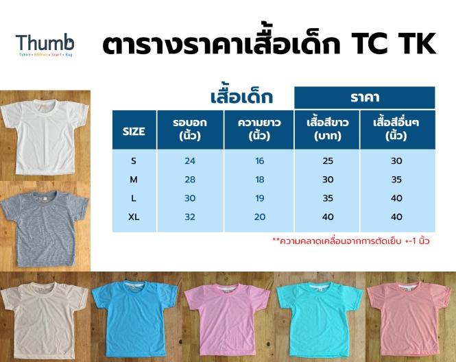 ตารางราคาเสื้อเด็ก TC TK