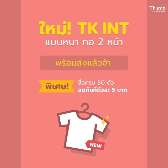 Promotion! เสื้อ TK INT แบบหนา ทอ 2 หน้า