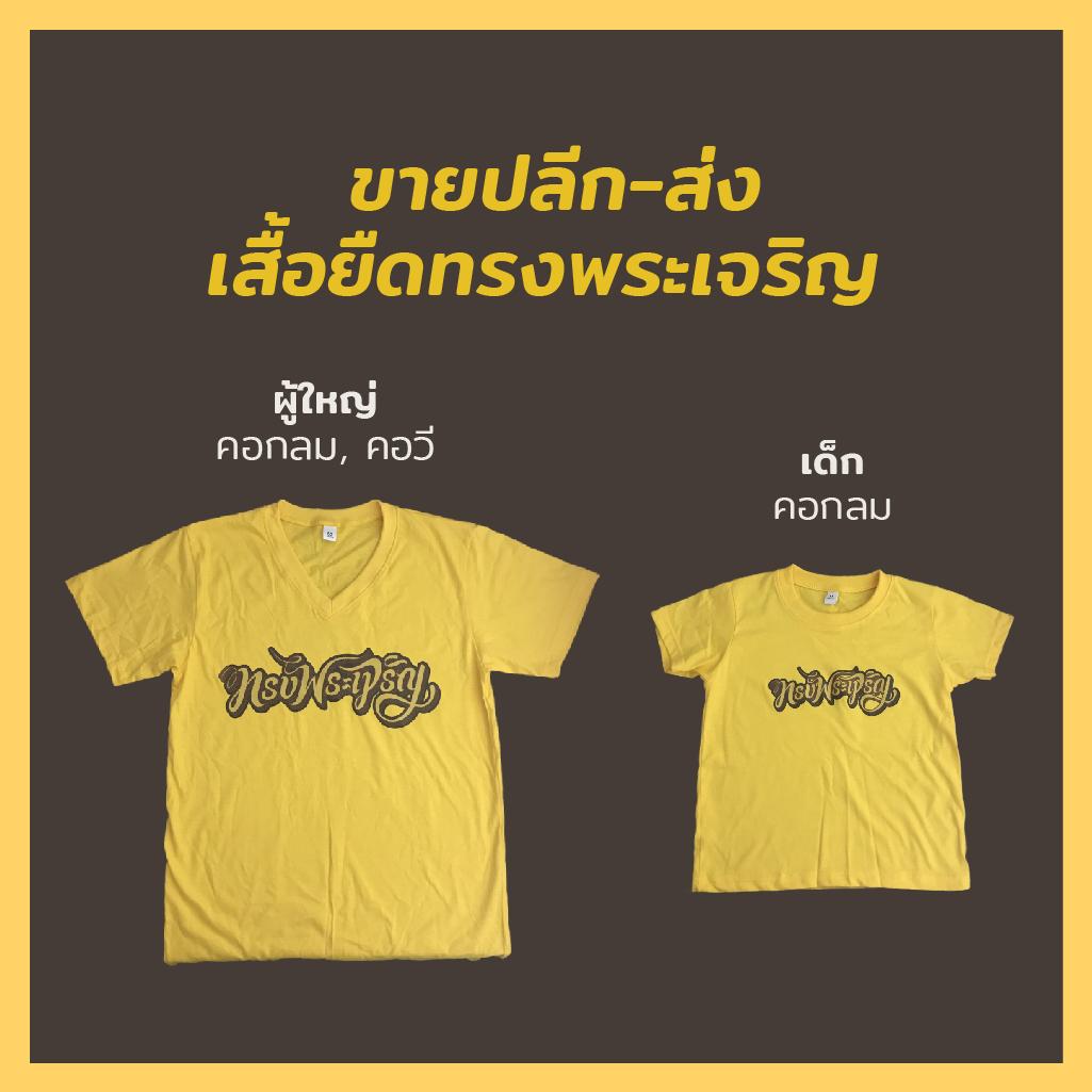 เสื้อเหลือง ทรงพระเจริญ