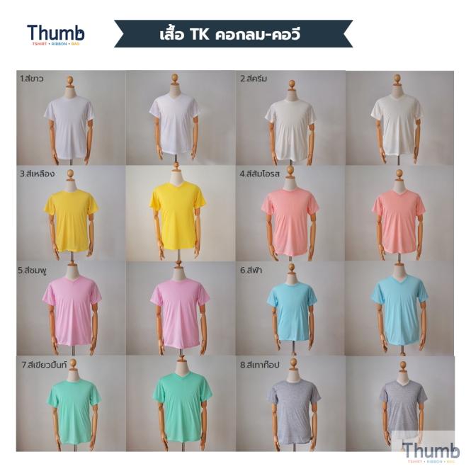 all color TK copy