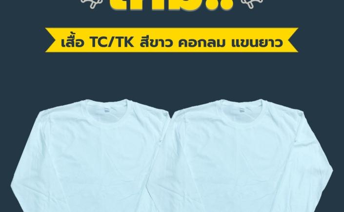ใหม่! เสื้อ TC TK สีขาว แขนยาว
